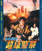 Ging chat goo si 3: Chiu kup ging chat - Hong Kong Movie Poster (xs thumbnail)