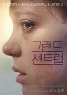 Grand Central - South Korean Movie Poster (xs thumbnail)