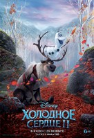 Frozen II - Russian Movie Poster (xs thumbnail)