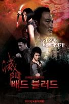 Mit moon - South Korean Movie Poster (xs thumbnail)
