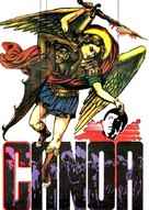 Canoa - Mexican Movie Poster (xs thumbnail)