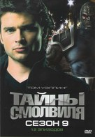 """Smallville"" - Russian DVD cover (xs thumbnail)"