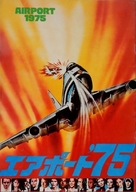 Airport 1975 - Japanese Movie Poster (xs thumbnail)