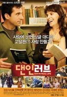 Dan in Real Life - South Korean Movie Poster (xs thumbnail)