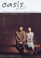 Oasis - Japanese Movie Poster (xs thumbnail)