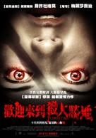 Turistas - Taiwanese Movie Poster (xs thumbnail)