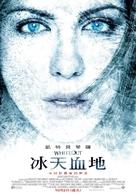 Whiteout - Taiwanese Movie Poster (xs thumbnail)