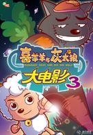 Xi Yang Yang Yu Hui Tai Lang Zhi Tu Nian Ding Gua Gua - Chinese Movie Cover (xs thumbnail)