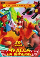 """TaleSpin"" - Russian DVD cover (xs thumbnail)"