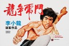 Enter The Dragon - Hong Kong Re-release movie poster (xs thumbnail)