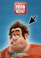 Ralph Breaks the Internet - Greek Movie Poster (xs thumbnail)