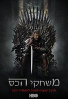 """Game of Thrones"" - Israeli Movie Poster (xs thumbnail)"