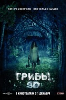 One Way Trip 3D - Russian Movie Poster (xs thumbnail)