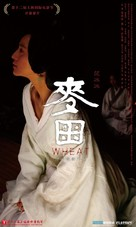 Mai tian - Chinese Movie Poster (xs thumbnail)