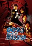 0093: Joôheika no Kusakari Masao - Japanese Movie Poster (xs thumbnail)