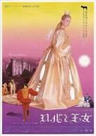 Peau d'âne - Japanese Movie Poster (xs thumbnail)