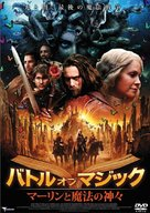 Merlin and the Book of Beasts - Japanese Movie Cover (xs thumbnail)