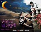 """Un-myeong-cheol-eom neol sa-rang-hae"" - South Korean Movie Poster (xs thumbnail)"