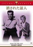 Tight Spot - Japanese DVD cover (xs thumbnail)