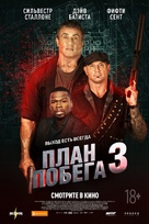 Escape Plan: The Extractors - Russian Movie Poster (xs thumbnail)