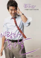 Baram-pigi joheun nal - South Korean Movie Poster (xs thumbnail)