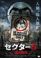 Vampyre Nation - Japanese Movie Cover (xs thumbnail)
