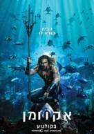 Aquaman - Israeli Movie Poster (xs thumbnail)