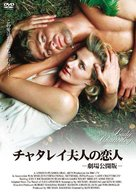 """""""Lady Chatterley"""" - Japanese DVD cover (xs thumbnail)"""