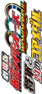 Gekijouban Kamen raidâ Ôzu Wonderful: Shougun to 21 no koa medaru - Japanese Logo (xs thumbnail)