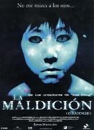 Ju-on - Spanish Movie Poster (xs thumbnail)