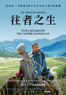 The Forgotten Kingdom - Taiwanese Movie Poster (xs thumbnail)