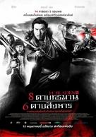Gam yee wai - Thai Movie Poster (xs thumbnail)