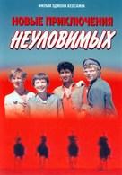 Novye priklyucheniya neulovimykh - Russian DVD cover (xs thumbnail)