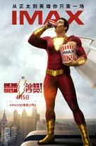 Shazam! - Hong Kong Movie Poster (xs thumbnail)