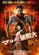 Tom yum goong 2 - Japanese Movie Poster (xs thumbnail)