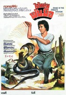 Snake In The Eagle's Shadow - Thai Movie Poster (xs thumbnail)