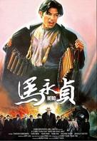 Hero - Hong Kong Movie Poster (xs thumbnail)