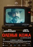 Le daim - Russian Movie Poster (xs thumbnail)
