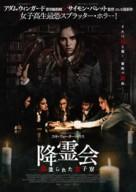 Seance - Japanese Movie Poster (xs thumbnail)