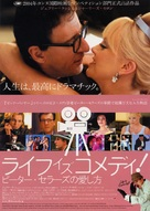 The Life And Death Of Peter Sellers - Japanese Movie Poster (xs thumbnail)