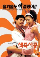 Saekjeuk shigong - South Korean poster (xs thumbnail)