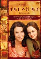 """Gilmore Girls"" - Japanese Movie Cover (xs thumbnail)"