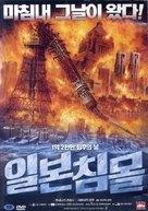 Nihon chinbotsu - South Korean DVD movie cover (xs thumbnail)