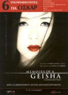 Memoirs of a Geisha - Cypriot Movie Poster (xs thumbnail)
