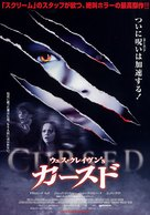 Cursed - Japanese Movie Poster (xs thumbnail)