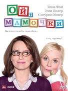 Baby Mama - Russian DVD cover (xs thumbnail)