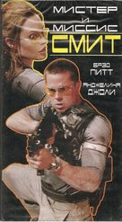 Mr. & Mrs. Smith - Russian Movie Cover (xs thumbnail)
