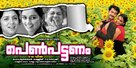 Pennpattanam - Indian Movie Poster (xs thumbnail)
