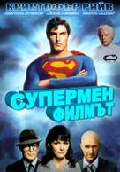 Superman - Bulgarian Movie Poster (xs thumbnail)