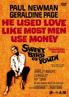 Sweet Bird of Youth - DVD movie cover (xs thumbnail)